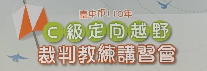 台中市110年C級定向越野裁判/教練講習會
