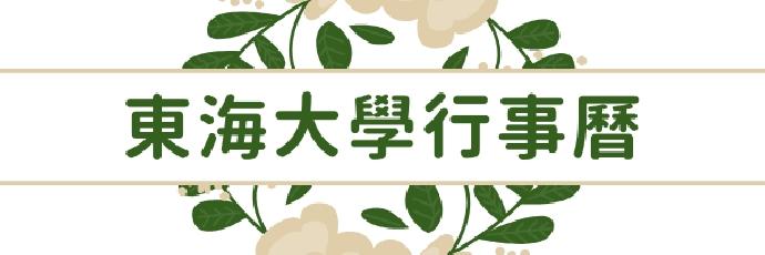 110學年度行事曆(修正第1學期)